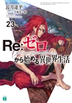 Re:ゼロから始める異世界生活23