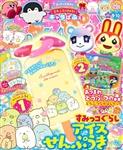 キャラぱふぇ Vol.80 2020年9-10月号 899円