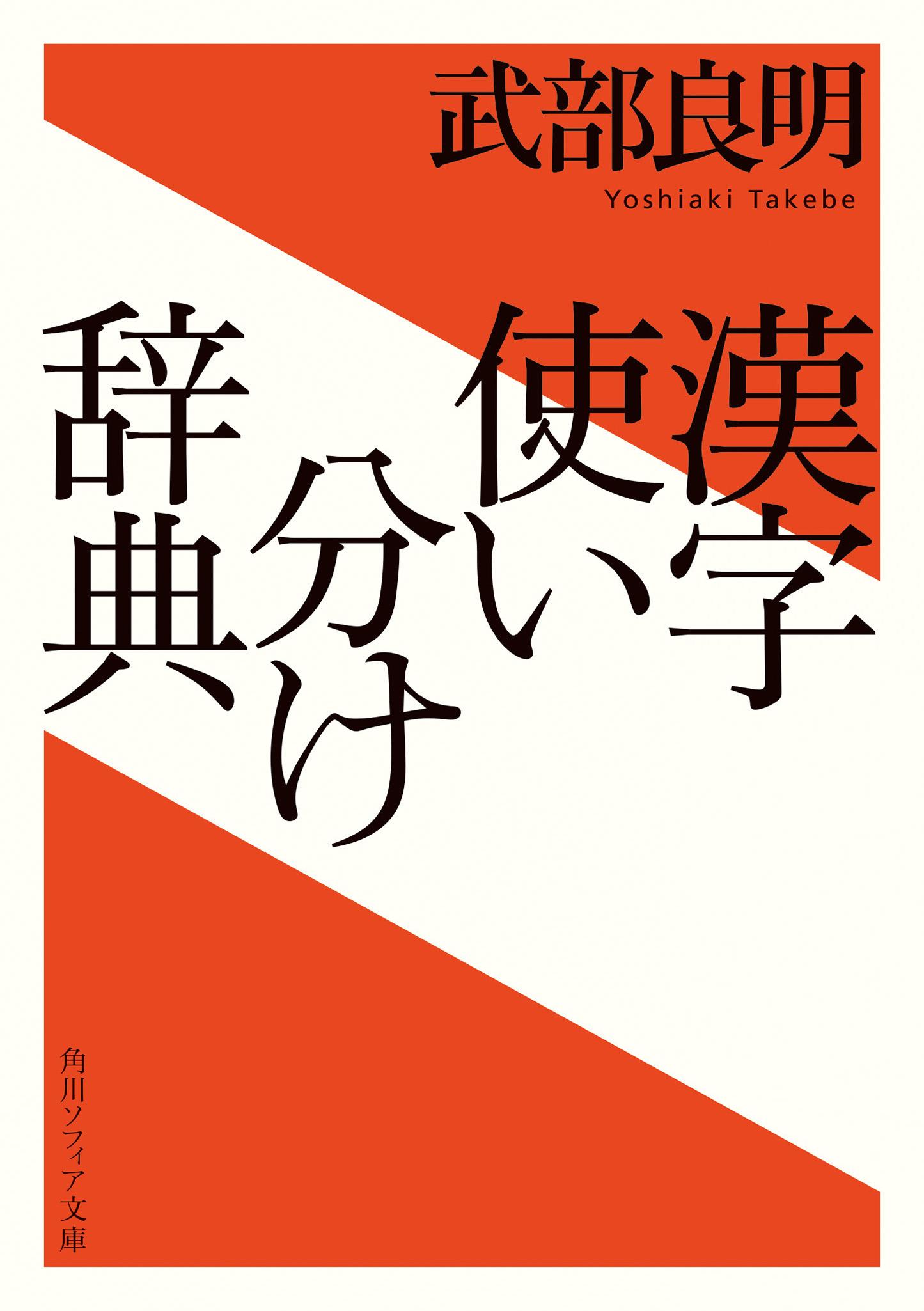 漢字使い分け辞典