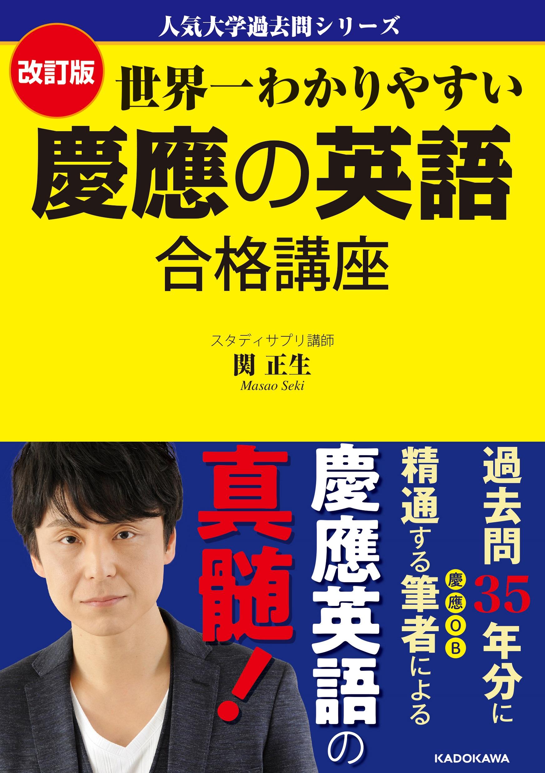 人気大学過去問シリーズ 改訂版 世界一わかりやすい 慶應の英語 合格講座