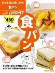安うま食材使いきり!vol.31 食パン使いきり! 495円