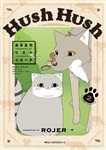 Hush Hush ある日のリスとコヨーテ 2