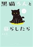 黒猫ろんと暮らしたら2 1,100円
