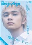 BoyAge-ボヤージュ- vol.12 1,650円