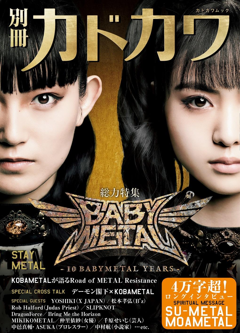 別冊カドカワ 総力特集 BABYMETAL STAY METAL 1,540円
