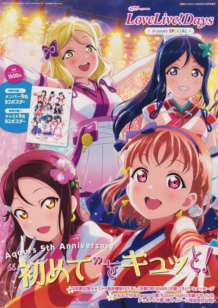 電撃G's magazine 2020年12月号増刊 LoveLive!Days Aqours SPECIAL 1,500円