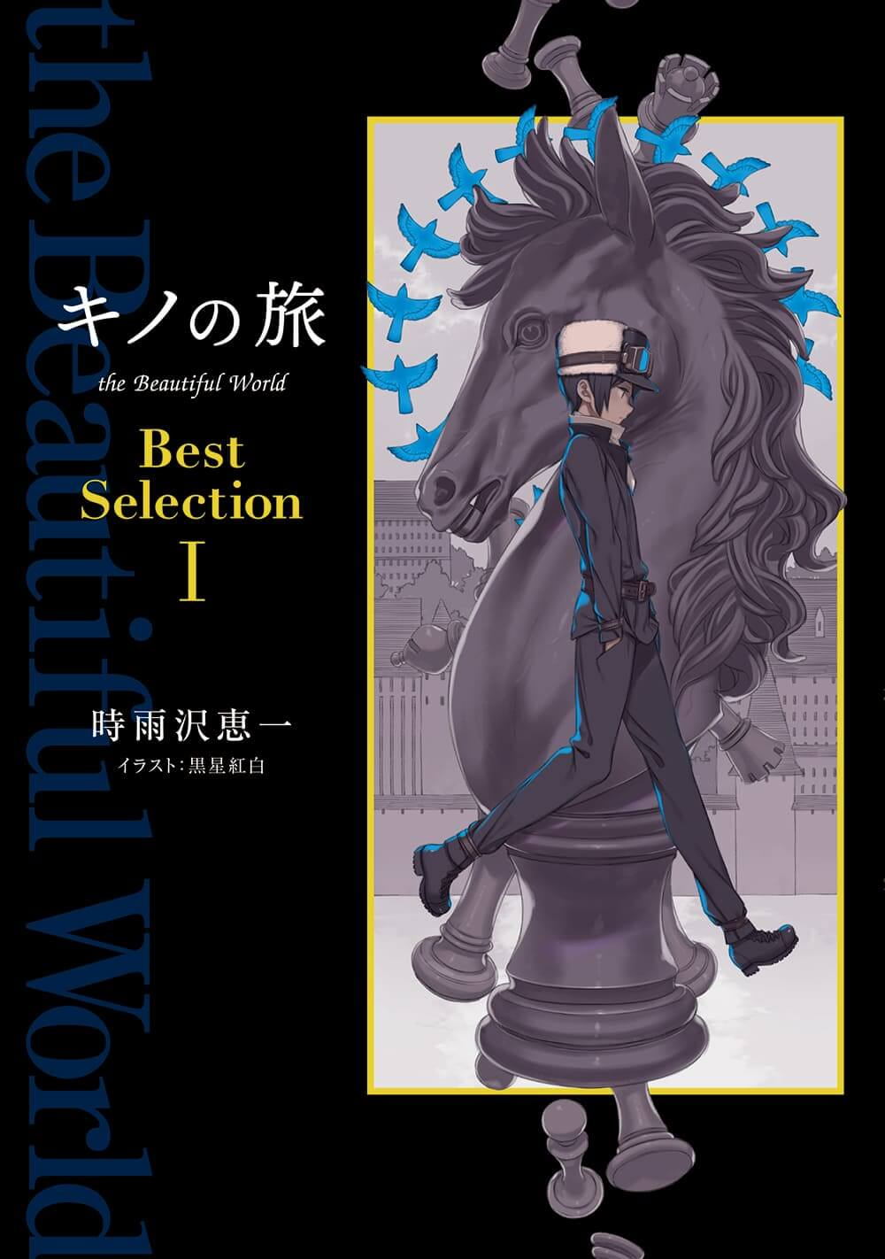 キノの旅 the Beautiful World Best Selection I