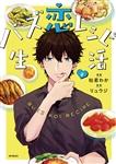 バズ恋レシピ生活 2