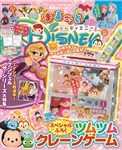 まるごとディズニー Vol.21 999円