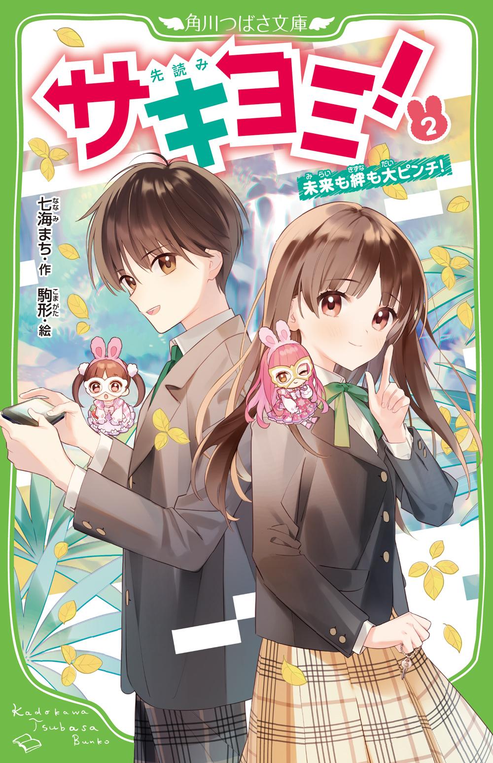 サキヨミ!(2) 未来も絆も大ピンチ!