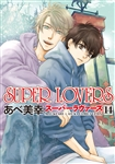 SUPER LOVERS 第14巻
