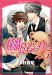 純情ロマンチカ 第25巻