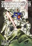 機動戦士ガンダム0083 REBELLION 15