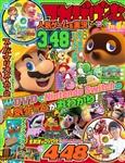 てれびげーむマガジン July  2020 999円