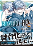BRAVE10 〜暁〜