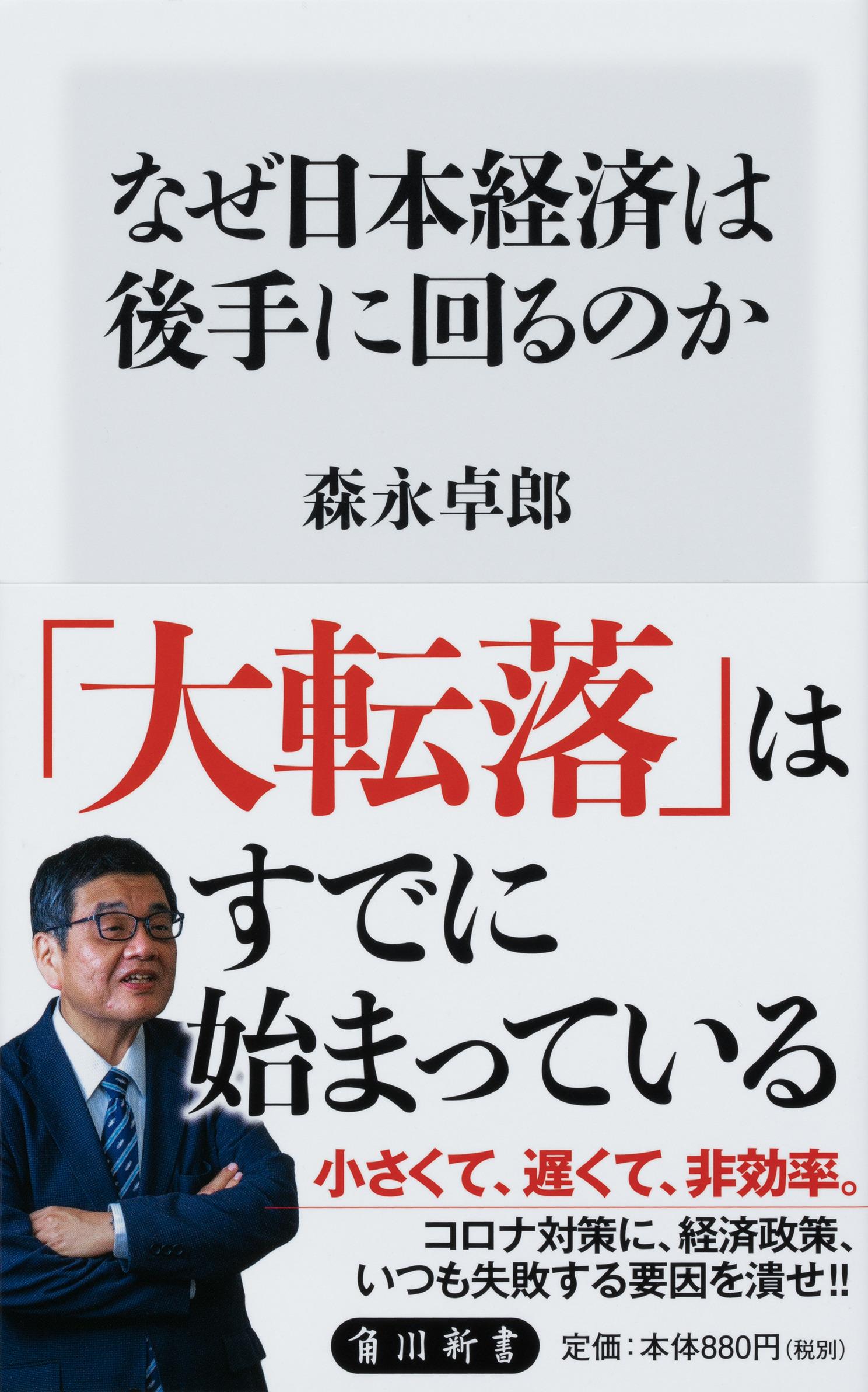 なぜ日本経済は後手に回るのか