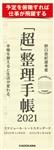 「超」整理手帳 スケジュール・シート スタンダード2021