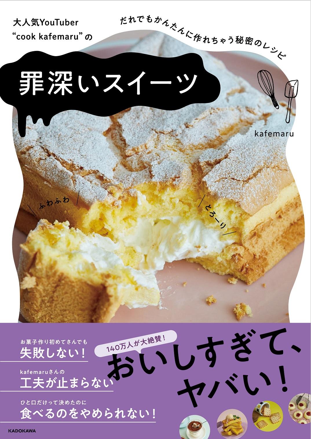 """大人気YouTuber """"cook kafemaru""""の 罪深いスイーツ だれでもかんたんに作れちゃう秘密のレシピ"""