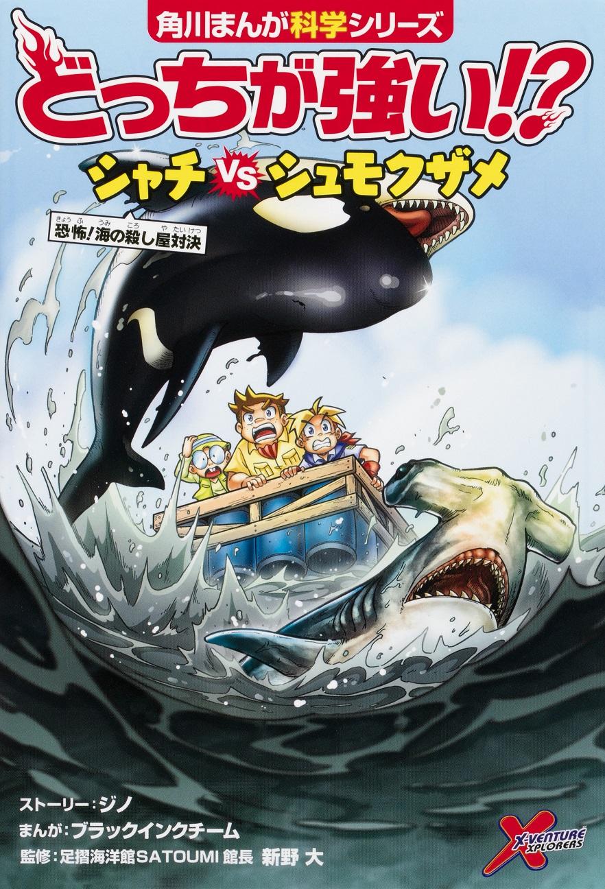 どっちが強い!? シャチvsシュモクザメ 恐怖!海の殺し屋対決