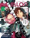 B's-LOG 2020年9月号 1,080円