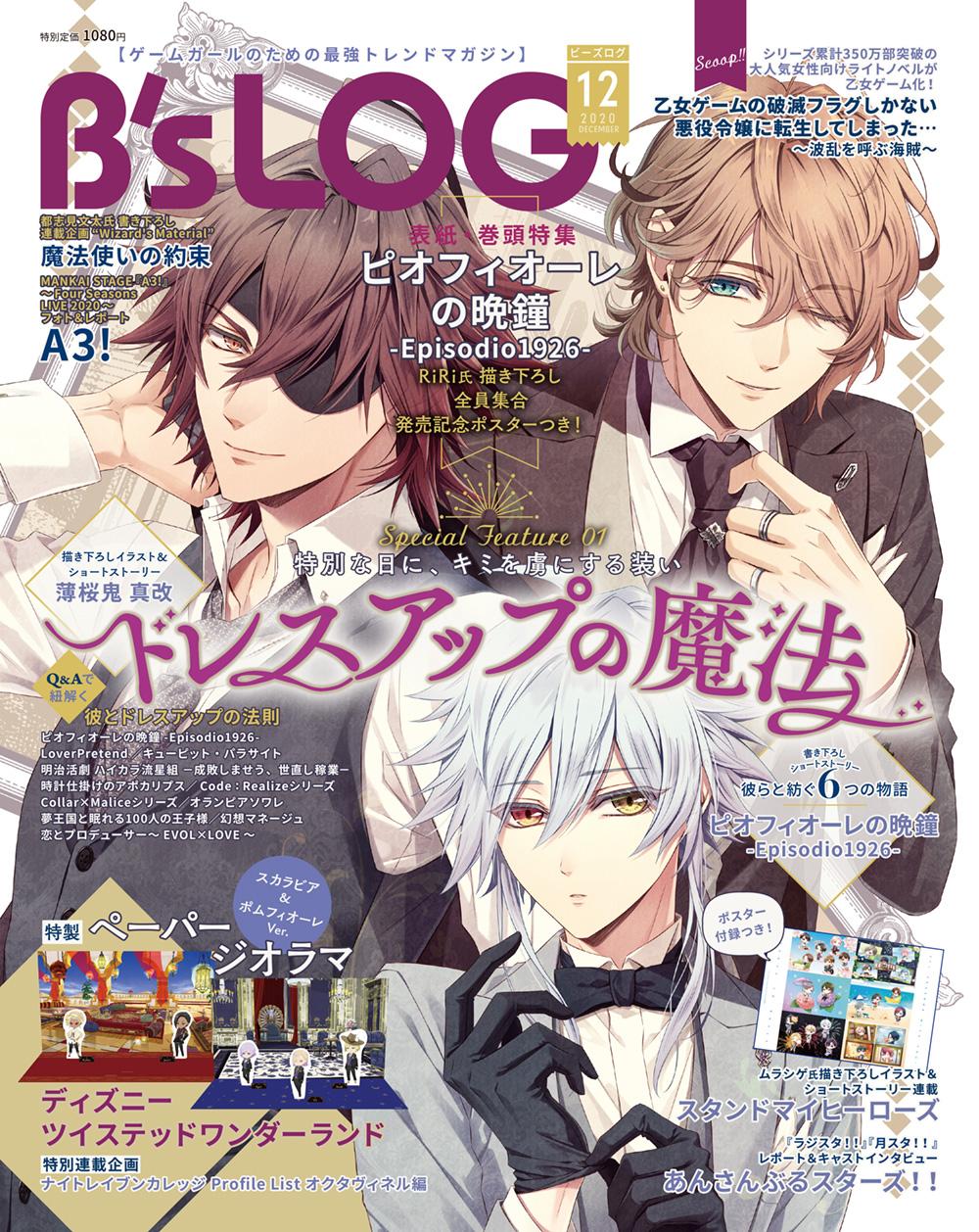 B's-LOG 2020年12月号 1,080円
