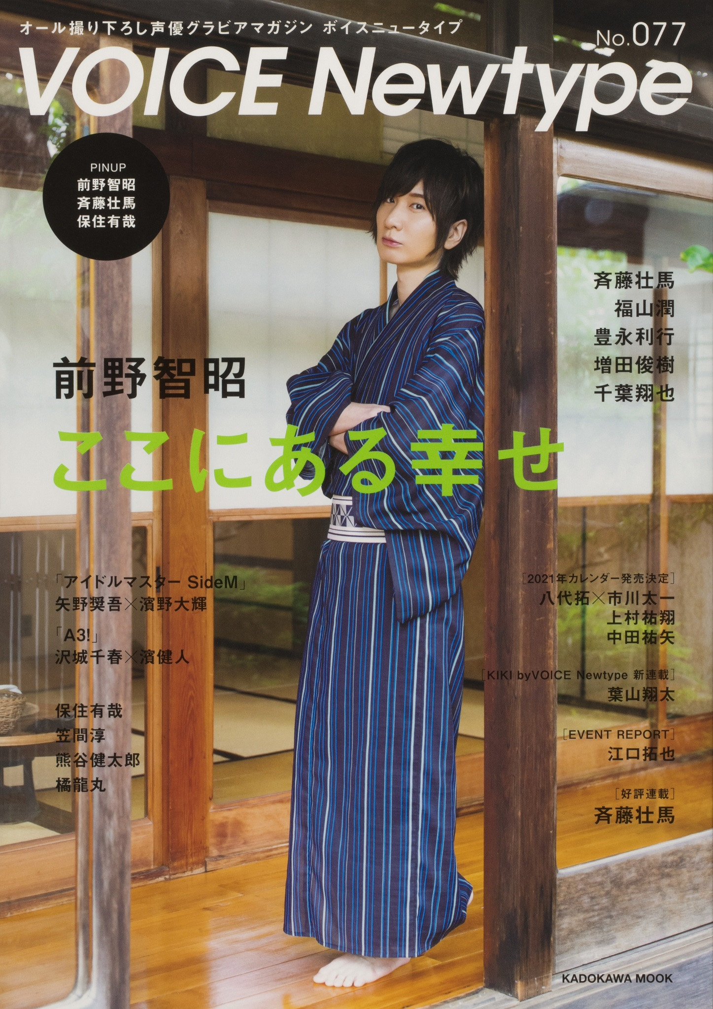 VOICE Newtype No.77 1,324円