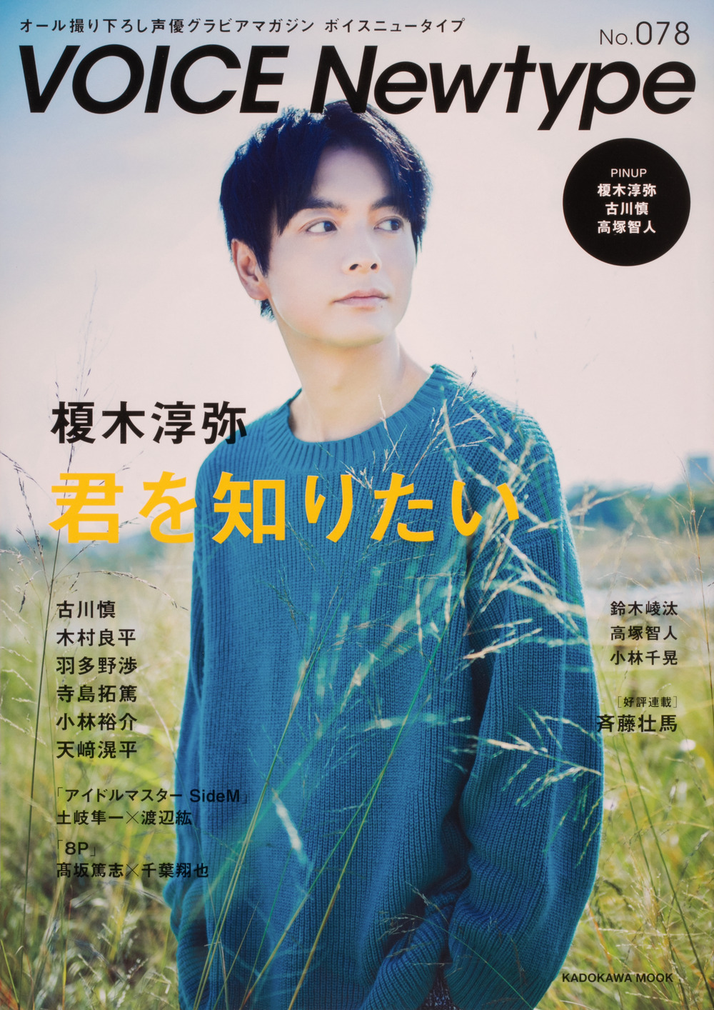 VOICE Newtype No.78
