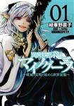 異世界黙示録マイノグーラ 01 〜破滅の文明で始める世界征服〜