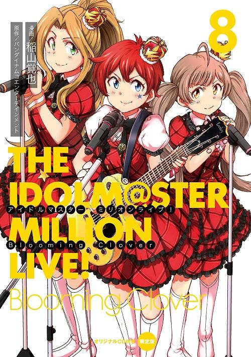 アイドルマスター ミリオンライブ! Blooming Clover 8 オリジナルCD付き限定版