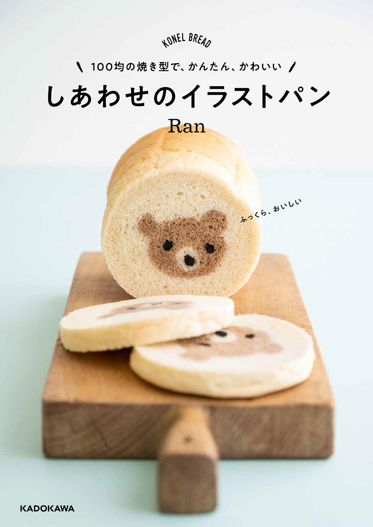 100均の焼き型で、かんたん、かわいい しあわせのイラストパン