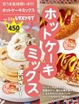 安うま食材使いきり!vol.33 ホットケーキミックス使いきり! 495円