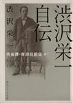 渋沢栄一自伝 雨夜譚・青淵回顧録(抄)