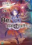 Re:ゼロから始める異世界生活24