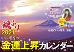 中井耀香の金運上昇カレンダー2021 魂ふり