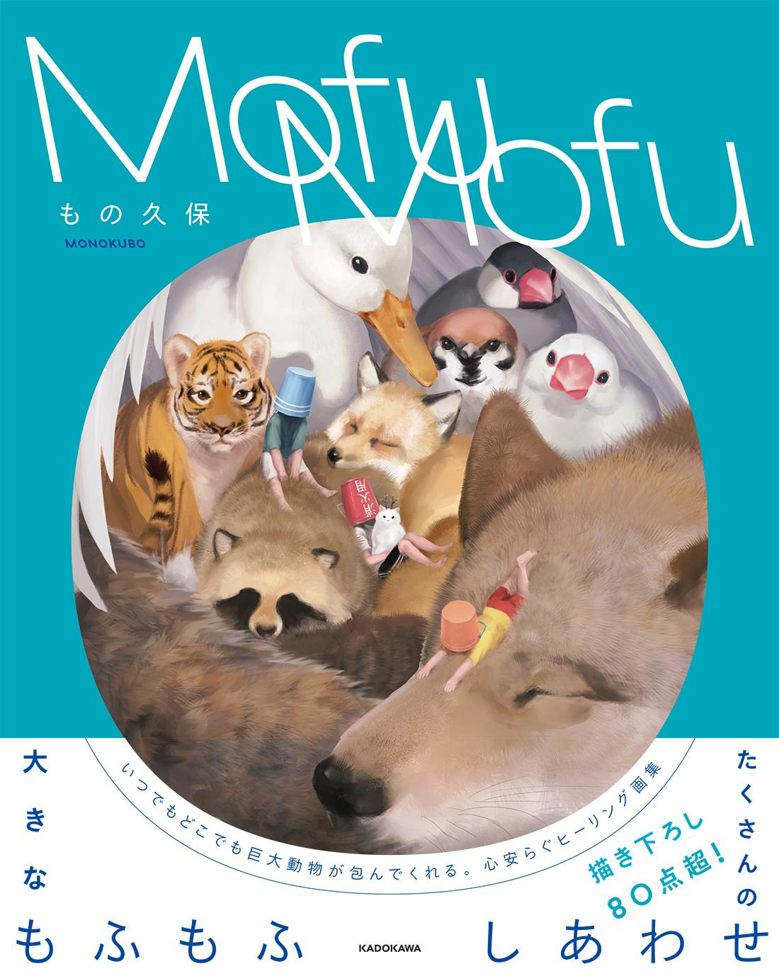 MofuMofu 2,200円