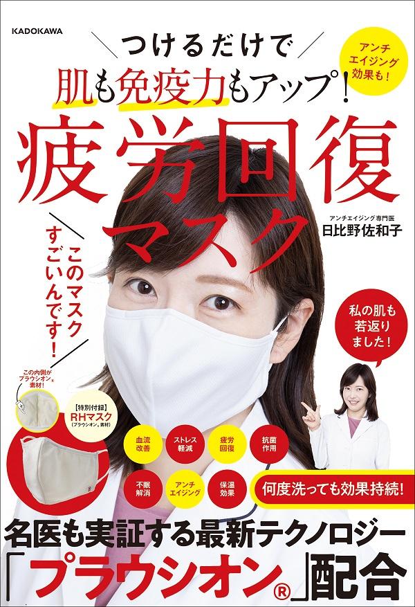 つけるだけで肌も免疫力もアップ! 疲労回復マスク 【特別付録】 RHマスク(プラウシオン(R)素材)