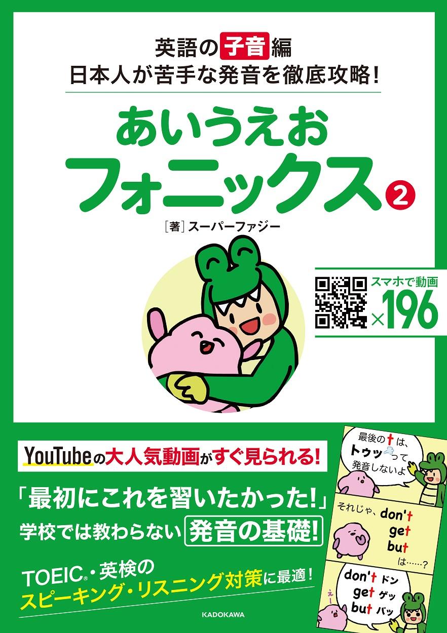 あいうえおフォニックス 2 英語の[子音]編  日本人が苦手な発音を徹底攻略! 1,760円