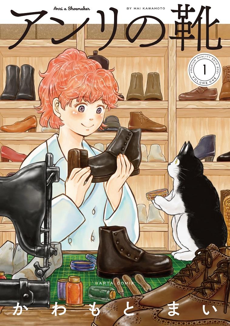 アンリの靴 第1巻 748円
