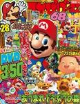 てれびげーむマガジン September  2020 999円