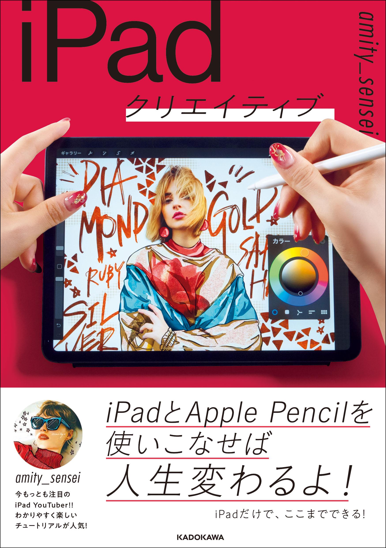 iPadクリエイティブ 1,980円