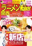ラーメンWalker関西2021 ラーメンウォーカームック 935円