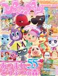 ぴこぷり Summer 2020 999円