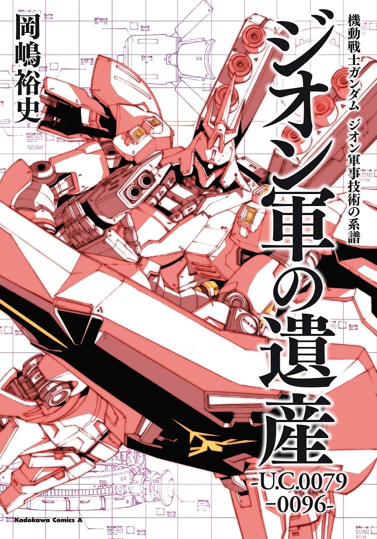 機動戦士ガンダム ジオン軍事技術の系譜 ジオン軍の遺産 U.C.0079‐0096
