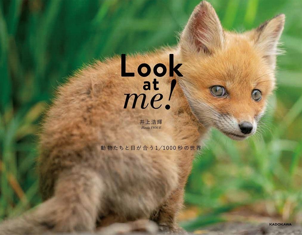 Look at me! 動物たちと目が合う1/1000秒の世界 1,870円