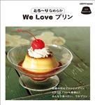 とろ~りなめらか We Love プリン 660円