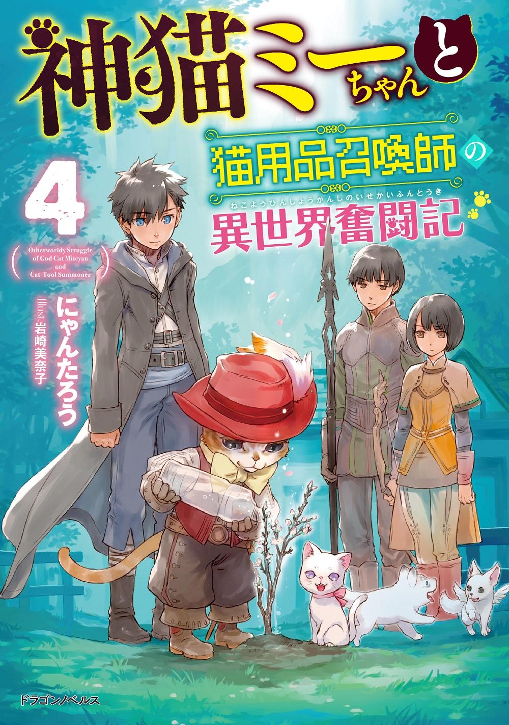 神猫ミーちゃんと猫用品召喚師の異世界奮闘記4