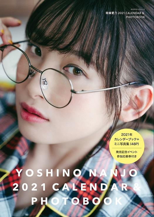 南條愛乃 2021 CALENDAR & PHOTOBOOK 4,000円