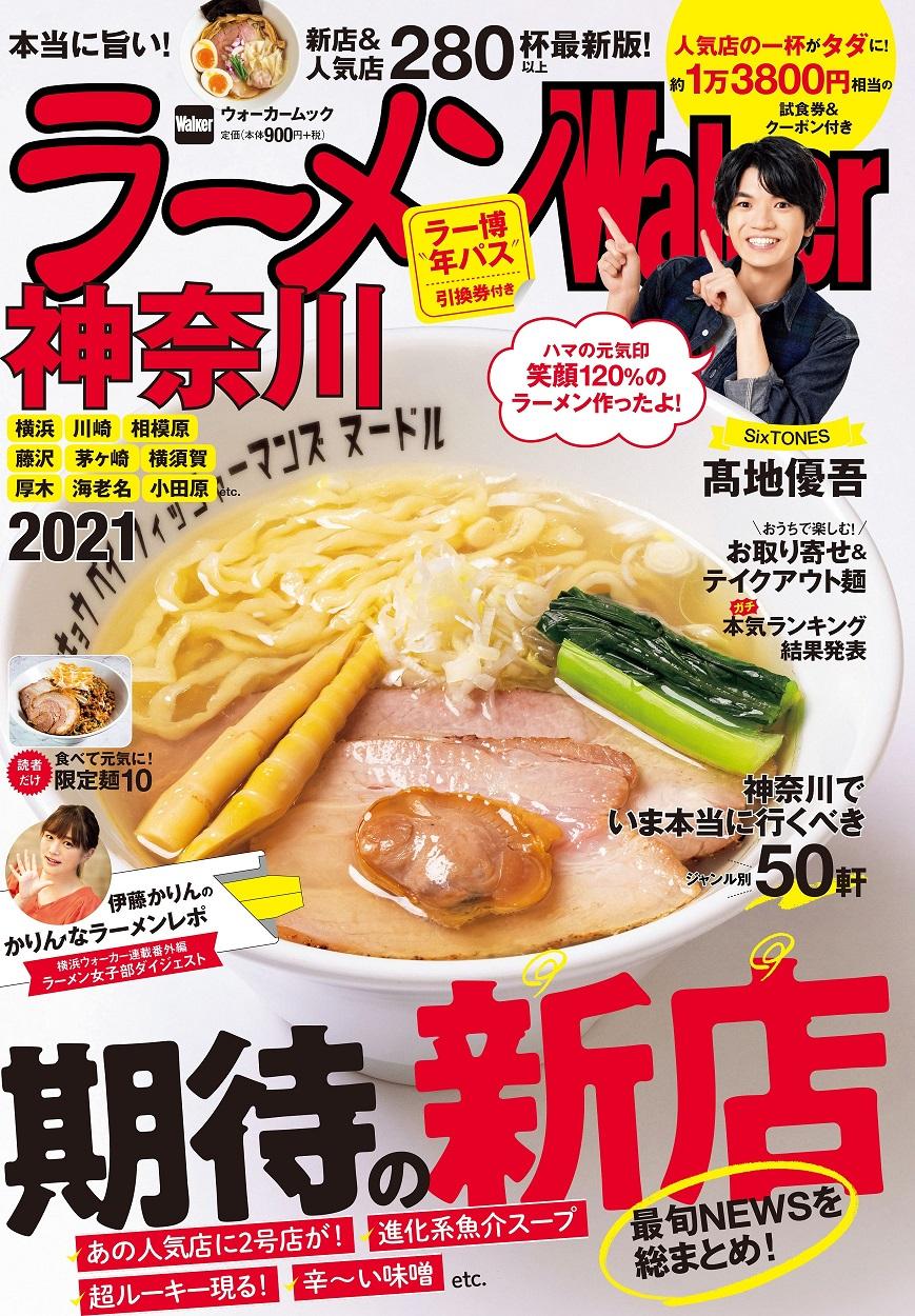 ラーメンWalker神奈川2021 ラーメンウォーカームック 990円