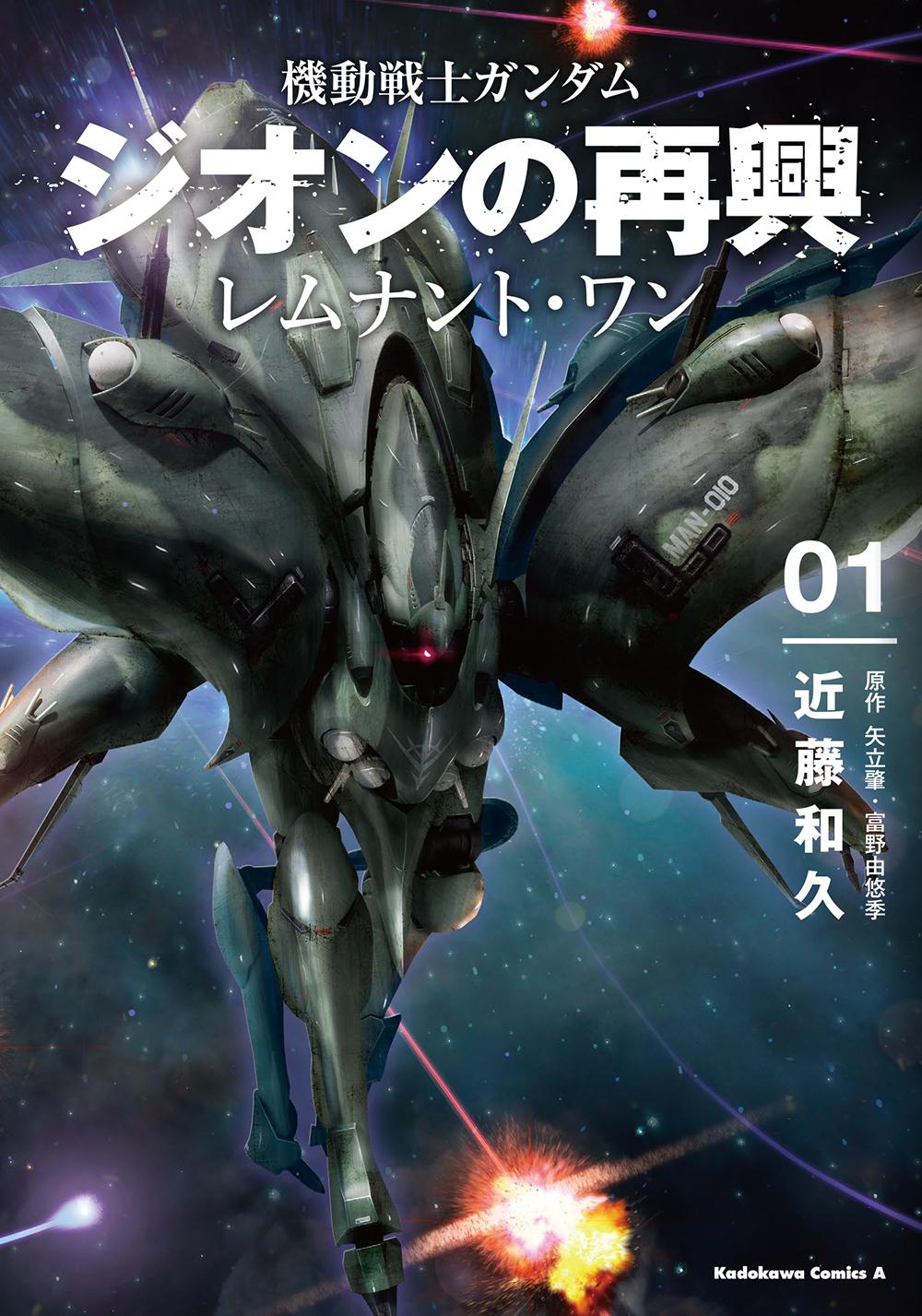 機動戦士ガンダム ジオンの再興 レムナント・ワン(1)