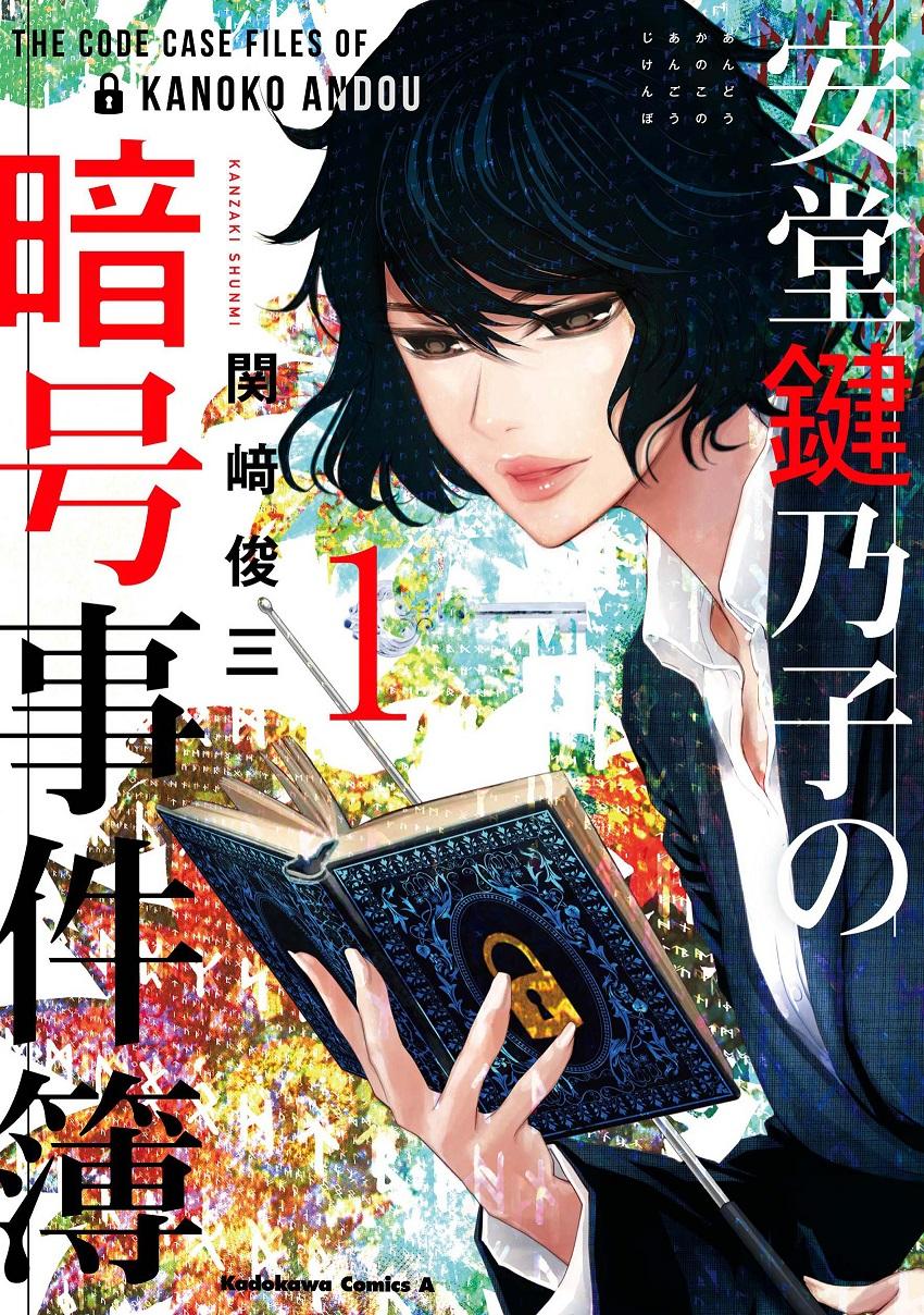 安堂鍵乃子の暗号事件簿 (1)